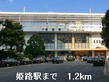 姫路駅まで1200m