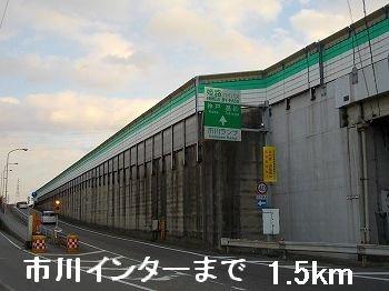 姫路BP市川インターまで1500m
