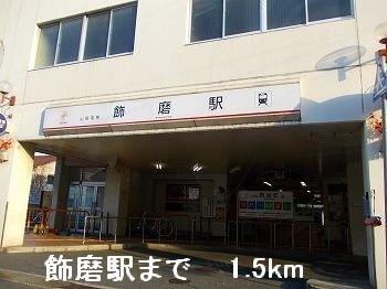 山電飾磨駅まで1500m