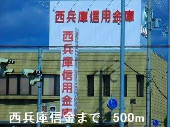 西兵庫信金まで500m