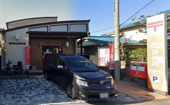 福岡弥永郵便局(1001m)