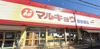 マルキョウ警弥郷店(679m)