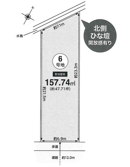 【土地図】上新田1丁目6号地建築条件無売地