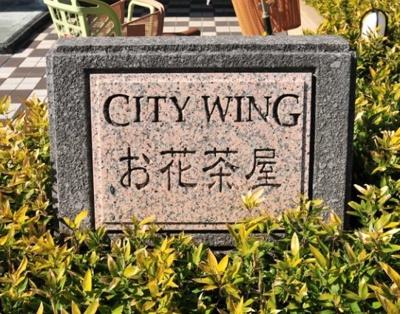 シティウイングお花茶屋の銘板です。