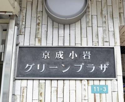 京成小岩グリーンプラザのマンション名です。