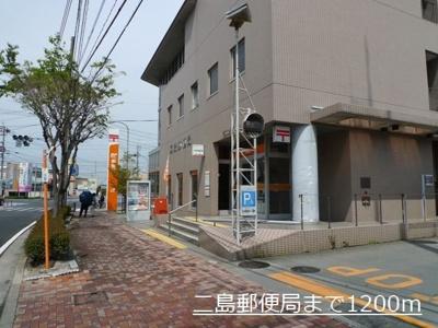 二島郵便局まで1200m