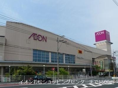 イオン若松ショッピングセンターまで1500m