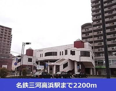 名鉄三河高浜駅まで2200m