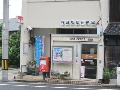 門司葛葉郵便局まで1400m