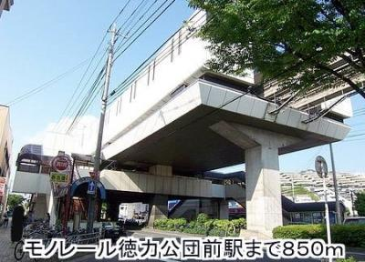 モノレール徳力公団前駅まで850m