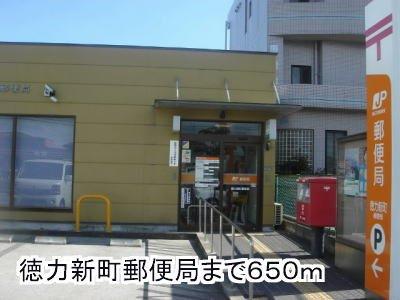小倉徳力新町郵便局まで650m