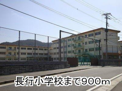 長行小学校まで900m