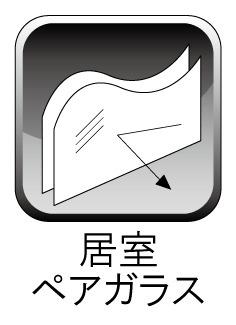 【設備】狭山市柏原・全12棟 新築一戸建 3号棟 ~駐車並列2台可~