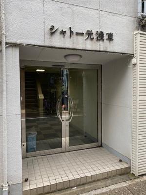 【エントランス】シャトー元浅草