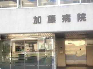 加藤病院まで750m
