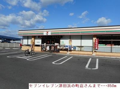 セブンイレブン津田浜の町店さんまで850m