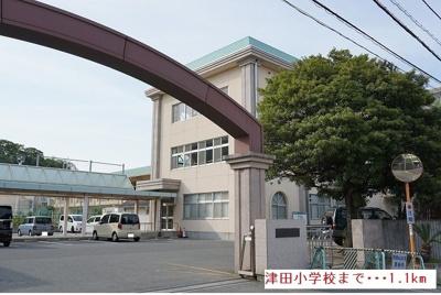 津田小学校まで1100m