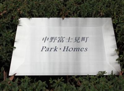 中野富士見町パークホームズのマンション名です。