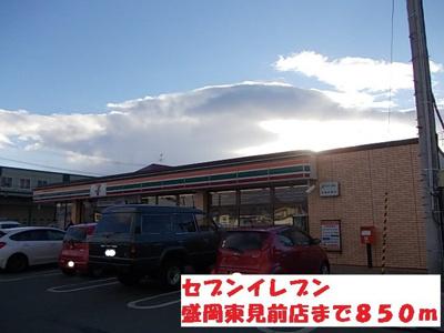 セブンイレブン盛岡東見前店まで850m