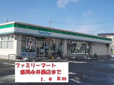ファミリーマート盛岡永井西店まで1900m