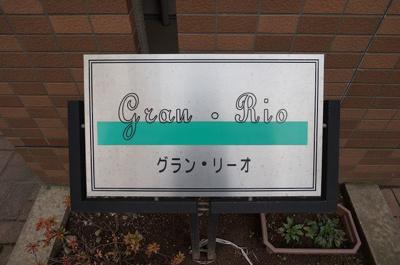【その他】グラン・リーオ