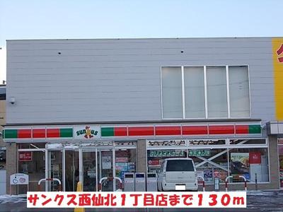 サンクス西仙北1丁目店まで130m