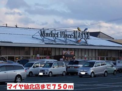 マイヤ仙北店まで750m
