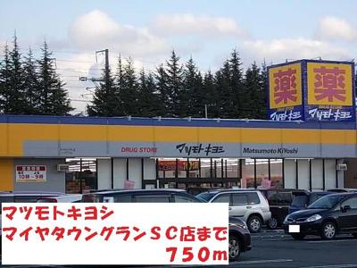 マツモトキヨシマイヤタウングラまで750m