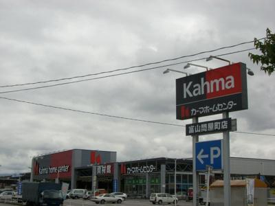 カーマホームセンター富山問屋町店まで755m