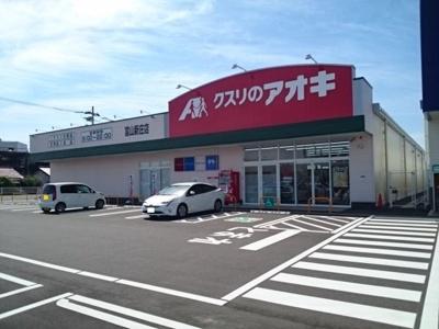 クスリのアオキ富山新庄店まで700m