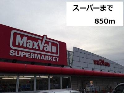 マックスバリュまで850m