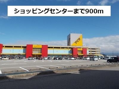 アピタ富山東店まで900m