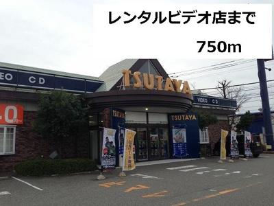TSUTAYAまで750m
