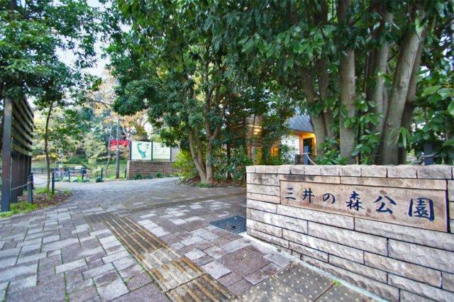 三井の森公園まで約400m
