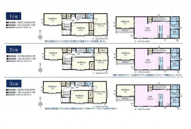 8項目の住宅性能等級でハイグレード等級を取得する4LDK!水廻り設備はLDKフロアに集約し、導線の良い間取りです!