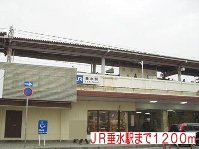 JR垂水駅まで1200m