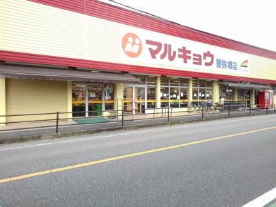 マルキョウ警弥郷店まで550m