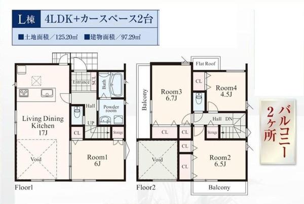 土地面積125.20平米 建物面積97.29平米 4LDK! 周辺は閑静な住宅地で住環境良好です。