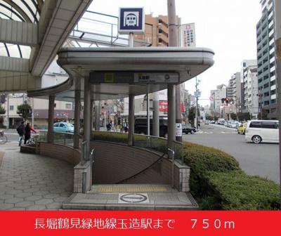 長堀鶴見緑地線玉造駅まで750m