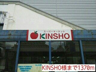 KINSHO様まで1370m