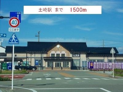 土崎駅まで1500m