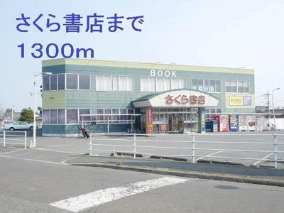 さくら書店まで1300m