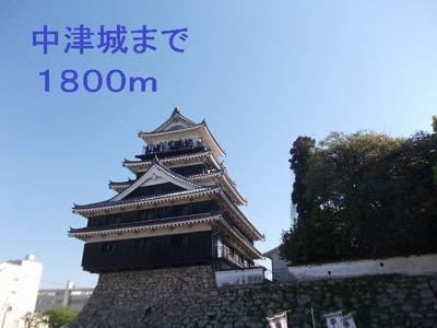 中津城まで1800m