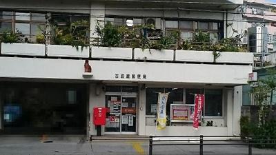 古波蔵郵便局まで500m