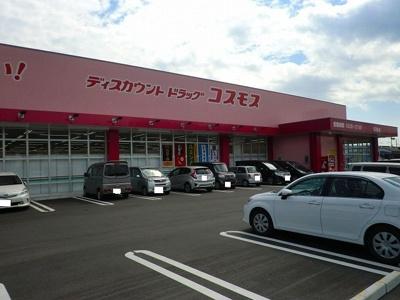 コスモス花岡店まで500m