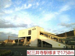 紀三井寺駅様まで1750m