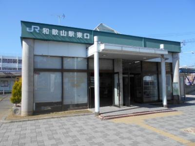 JR和歌山駅東口様まで1300m