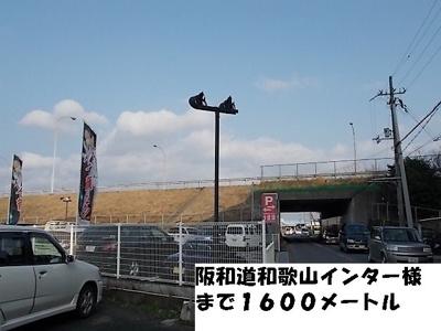 阪和道和歌山インター様まで1600m