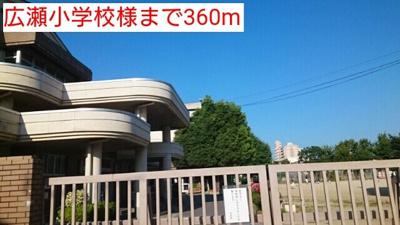 広瀬小学校様まで360m