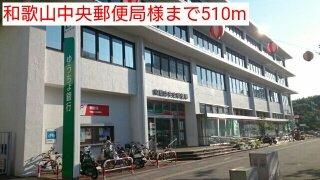 和歌山中央郵便局様まで510m